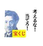 【開運☆高額当選】宝くじスタンプ(個別スタンプ:31)