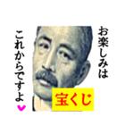【開運☆高額当選】宝くじスタンプ(個別スタンプ:32)