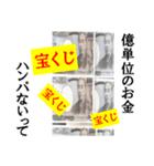 【開運☆高額当選】宝くじスタンプ(個別スタンプ:33)