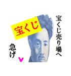 【開運☆高額当選】宝くじスタンプ(個別スタンプ:36)