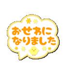 かわいいデカ文字のあいさつ吹き出し!!(個別スタンプ:25)