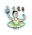 ひょうきんバレエ(個別スタンプ:14)