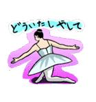 ひょうきんバレエ(個別スタンプ:17)