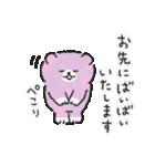 ばいばいべあ(個別スタンプ:39)