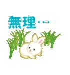 赤ちゃんウサギ 毎日使う言葉(個別スタンプ:11)