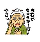 うちなーあびー【沖縄方言】練習ななち(個別スタンプ:08)