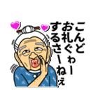 うちなーあびー【沖縄方言】練習ななち(個別スタンプ:12)