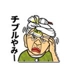 うちなーあびー【沖縄方言】練習ななち(個別スタンプ:18)