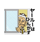うちなーあびー【沖縄方言】練習ななち(個別スタンプ:21)