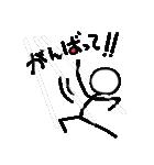 棒人間・ちょっと丁寧(個別スタンプ:09)