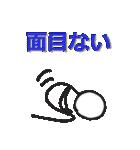 棒人間・ちょっと丁寧(個別スタンプ:25)