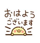 ひよこのデカ文字敬語(個別スタンプ:01)