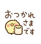ひよこのデカ文字敬語(個別スタンプ:03)