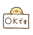 ひよこのデカ文字敬語(個別スタンプ:08)