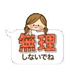 かわいい主婦の1日【デカ文字吹き出し編】(個別スタンプ:29)