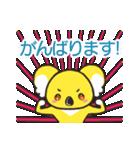 コアラのコンコン★毎日使えるスタンプ(個別スタンプ:08)