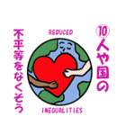 SDGs世界のゴール ラインスタンプ 日本語版(個別スタンプ:11)