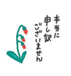 お花いっぱい長文で縦書きな気遣いスタンプ(個別スタンプ:11)