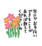 お花いっぱい長文で縦書きな気遣いスタンプ(個別スタンプ:19)