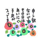 お花いっぱい長文で縦書きな気遣いスタンプ(個別スタンプ:23)