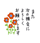 お花いっぱい長文で縦書きな気遣いスタンプ(個別スタンプ:24)