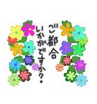 お花いっぱい長文で縦書きな気遣いスタンプ(個別スタンプ:26)
