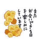 お花いっぱい長文で縦書きな気遣いスタンプ(個別スタンプ:28)