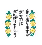 お花いっぱい長文で縦書きな気遣いスタンプ(個別スタンプ:36)