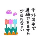 お花いっぱい長文で縦書きな気遣いスタンプ(個別スタンプ:37)