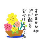 お花いっぱい長文で縦書きな気遣いスタンプ(個別スタンプ:39)