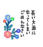お花いっぱい長文で縦書きな気遣いスタンプ(個別スタンプ:40)
