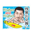 ひげマッチョ3 ~鹿児島~(個別スタンプ:38)
