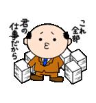 理不尽上司の日常(個別スタンプ:04)