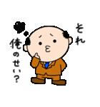 理不尽上司の日常(個別スタンプ:09)