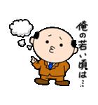 理不尽上司の日常(個別スタンプ:18)