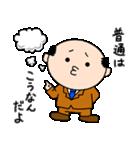 理不尽上司の日常(個別スタンプ:19)