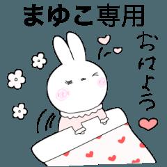 【まゆこ】専用らびちゃん。Vol.2