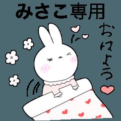【みさこ】専用らびちゃん。Vol.2