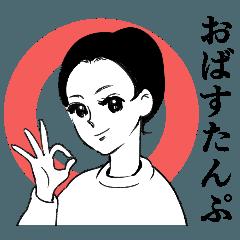おばすたんぷ