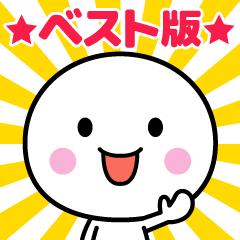 [LINEスタンプ] いつでも使える白いやつ☆ベスト版
