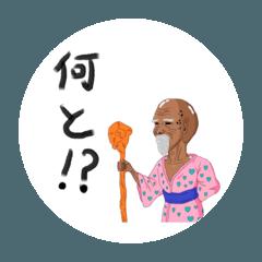 ハイカラ仙人の不要なアドバイス参