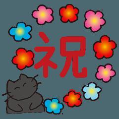 デカ文字黒猫のおめでとう, お祝,気遣stamp