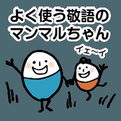 (敬語)ほのぼのマンマルちゃん4