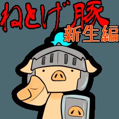 ねとげ豚:新生編