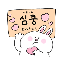 ゆる うさぎ と 韓国語