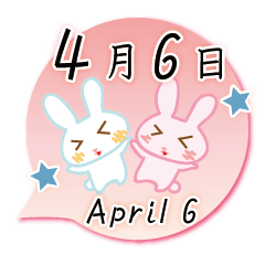 4月6日記念日うさぎ