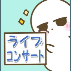 まろべえとはなまる~ライブ・コンサート~