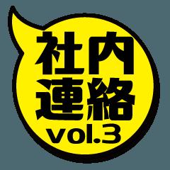 社内連絡用スタンプ vol.3