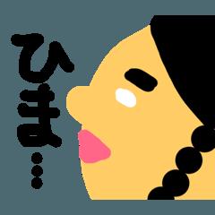 麻呂子のつぶやき