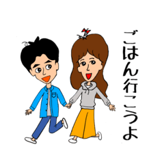 [LINEスタンプ] 夫婦で使える日常会話 (1)